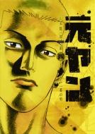 元ヤン 4 ヤングジャンプコミックス