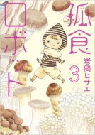 孤食ロボット 3 ヤングジャンプコミックス