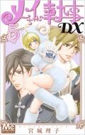 メイちゃんの執事dx 5 マーガレットコミックス
