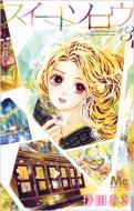スイートソロウ 3 マーガレットコミックス