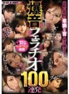 �����t�F���`�I100�A��