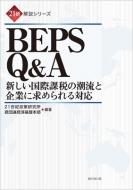 BEPS Q&A 新しい国際課税の潮流と企業に求められる対応 21研解説シリーズ