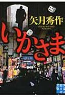 いかさま 実業之日本社文庫