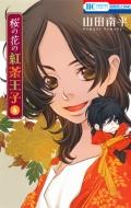 桜の花の紅茶王子 6 花とゆめコミックス