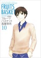 愛蔵版 フルーツバスケット 10 花とゆめコミックス