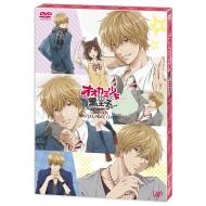 オオカミ少女と黒王子 DVD-BOX