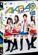 ミュージカル『AKB49〜恋愛禁止条例〜』SKE48単独公演 (DVD)