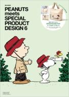 PEANUTS meets SPECIAL PRODUCT DESIGN 6 e-MOOK