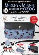 Disney MICKEY & MINNIE produced by OZOC お財布バッグBOOK