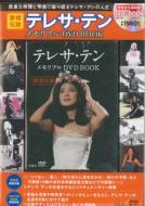 歌姫伝説 テレサ・テン メモリアルDVD BOOK 復刻版