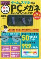 こどもの目を守る ゲーム&スマホ対応 PCメガネ for KIDS BOOK おしゃれなウェリントンタイプ