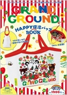 GRAND GROUND (R)HAPPY保冷バッグBOOK