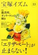 宝塚イズム33 巻頭特集「エリザベート」が止まらない!