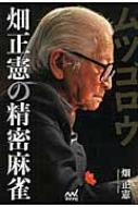 ムツゴロウ畑正憲の精密麻雀 日本プロ麻雀連盟BOOKS