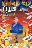 お江戸の百太郎 秋祭なぞの富くじ ポプラポケット文庫