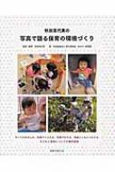 秋田喜代美の写真で語る保育の環境づくり