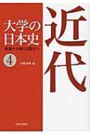 大学の日本史 教養から考える歴史へ 4 近代