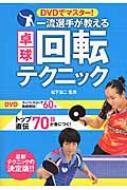 DVDでマスター!一流選手が教える卓球回転テクニック