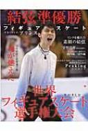 フィギュアスケートプリンス -世界フィギュアスケート選手権大会- 英和ムック