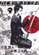 バイオーグ・トリニティ 9 ヤングジャンプコミックス