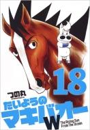 たいようのマキバオーw 18 プレイボーイコミックス