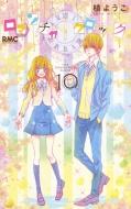 ロマンチカ クロック 10 りぼんマスコットコミックス