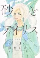砂とアイリス 3 愛蔵版コミックス