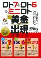 ロト7&ロト6&ミニロト スーパー黄金出現パターン2016
