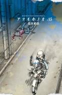 アオイホノオ 15 ゲッサン少年サンデーコミックス