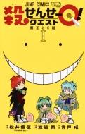 殺せんせーQ! 1 ジャンプコミックス
