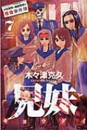 兄妹少女探偵と幽霊警官の怪奇事件簿 7 少年チャンピオン・コミックス