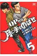 月に手をのばせ Qpトム & ジェリー外伝5 少年チャンピオン・コミックス・エクストラ