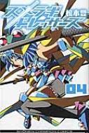 スメラギドレッサーズ 4 少年チャンピオン・コミックス