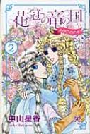 花冠の竜の国encore 花の都の不思議な一日 2 プリンセス・コミックス