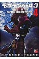キャプテンハーロック -次元航海-4 チャンピオンredコミックス