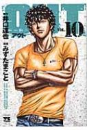 Out 10 ヤングチャンピオン・コミックス