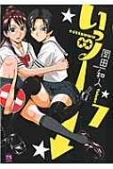 いっツー 7 ヤングチャンピオン・コミックス