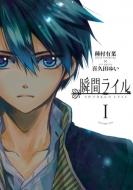 瞬間ライル 1 IDコミックス/ZERO-SUMコミックス