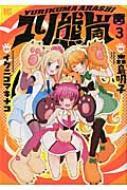 ユリ熊嵐 3 バーズコミックス