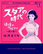 スタアの時代 1 〜追憶のワルツ編 第一幕〜光文社コミック・シリーズ