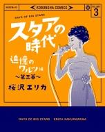 スタアの時代 3 〜追憶のワルツ編 第三幕〜光文社コミック・シリーズ
