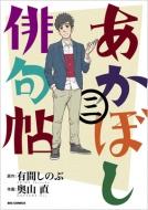 あかぼし俳句帖 3 ビッグコミックオリジナル