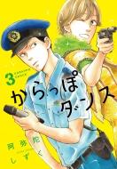 からっぽダンス 3 フィールコミックス Swing
