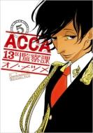 ACCA13区監察課 5 ビッグガンガンコミックススーパー