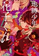 地縛少年 花子くん 3 Gファンタジーコミックス