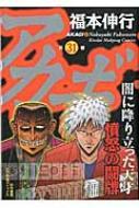 アカギ 31 近代麻雀コミックス