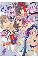 旦那様noひみtsuを知らされて親友と寝ちゃうってあriですか? バンブーコミックス / 恋パラコレクション
