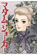 マダム・ジョーカー 18 ジュールコミックス