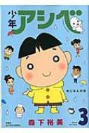 少年アシベ 3 アクションコミックス