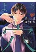 よがり穴 ジュネットコミックス / ピアスシリーズ